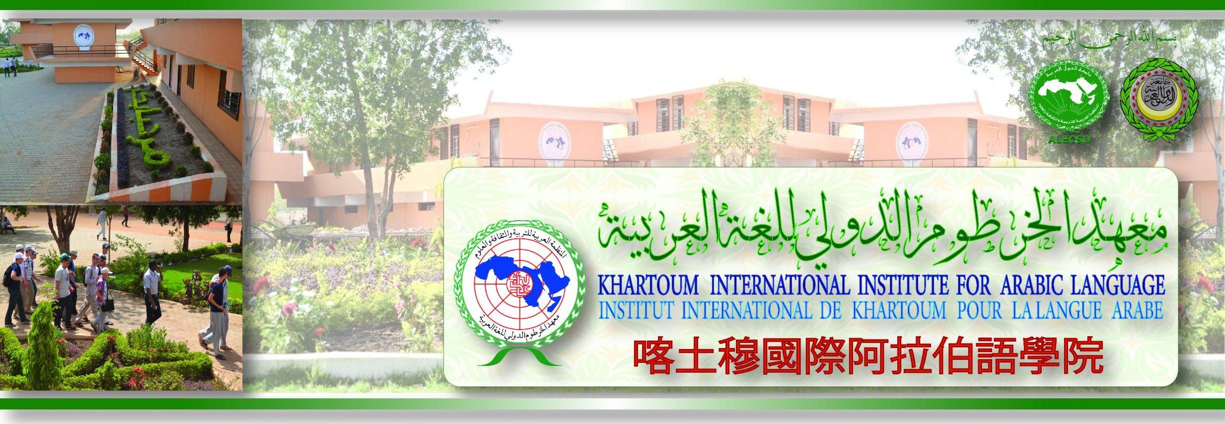 معهد الخرطوم الدولي للغة العربية